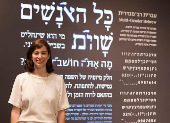"""מיכל שומר, מעצבת """"עברית רב־מגדרית"""". """"רציתי לייצר מרחב לזהויות א-בינאריות"""" / צילום: אלון שריד"""