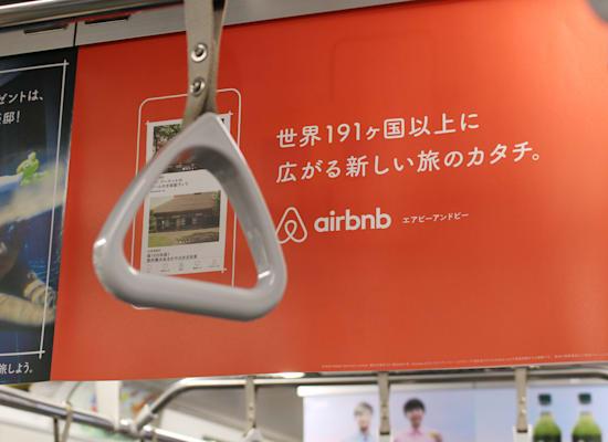 פרסומת - Airbnb ברכבת בטוקיו / צילום: Shutterstock