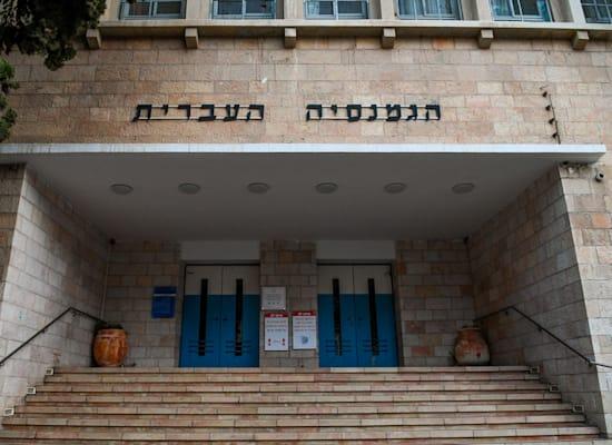 בית ספר הגמנסיה העברית רחוב קרן קיימת ירושלים / צילום: רפי קוץ