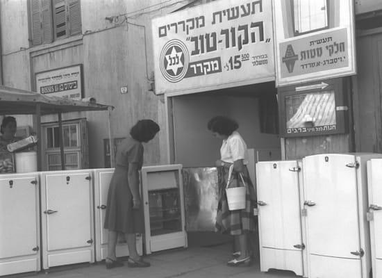 """קונים מקררים בתל אביב בתקופת הצנע / צילום: לע""""מ"""