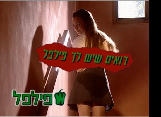 יעל בר זוהר לפילפל / צילום: צילום מסך