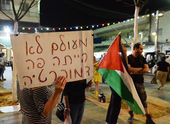 הפגנה בכיכר ביפו / צילום: איל יצהר