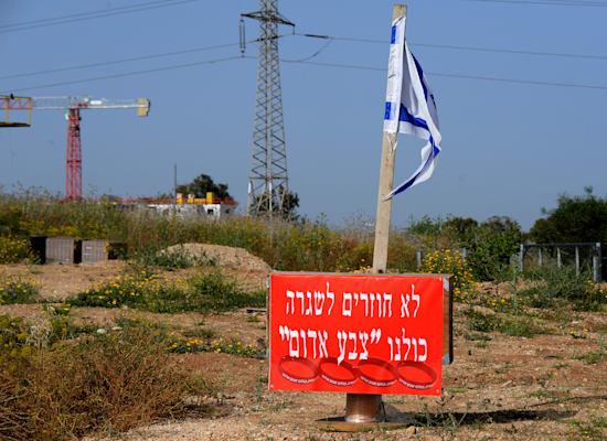 שלט מחאה בצומת שדרות / צילום: איל יצהר