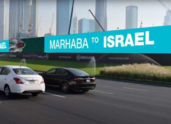 קמפיין לעידוד התיירות לישראל. דובאי / צילום: משרד התיירות