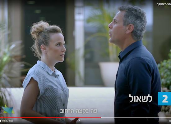 קמפיין החרדה של משרד הבריאות / צילום: צילומ מסך מתוך הפרסומות