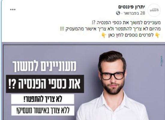 עמוד הפייסבוק של יתרון. פנייה לגולשים / צילום: צילום מסך מפייסבוק