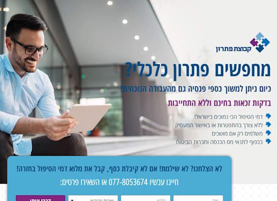 האתר של פתרון. פונים למסורבי אשראי / צילום: אתר החברה