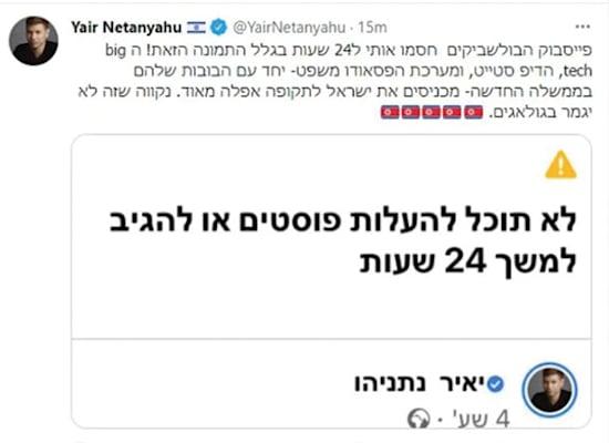 יאיר נתניהו מפרסם טוויטר על החסימה בפייסבוק / צילום: מתוך טוויטר