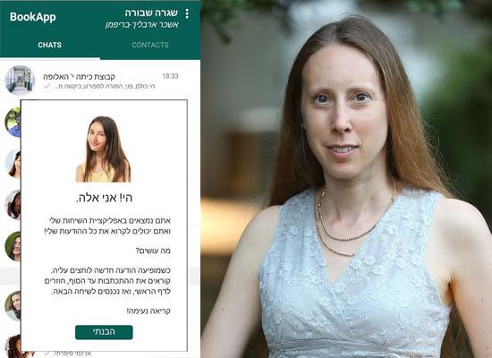 """ממשק הספר """"שגרה שבורה"""" והסופרת אשכר ארבליך־בריפמן / צילום: אלעד גרשגורן"""