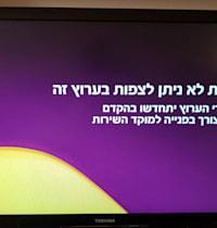 תקלה בשירות הטלוויזיה של סלקום / צילום: תמונה פרטית