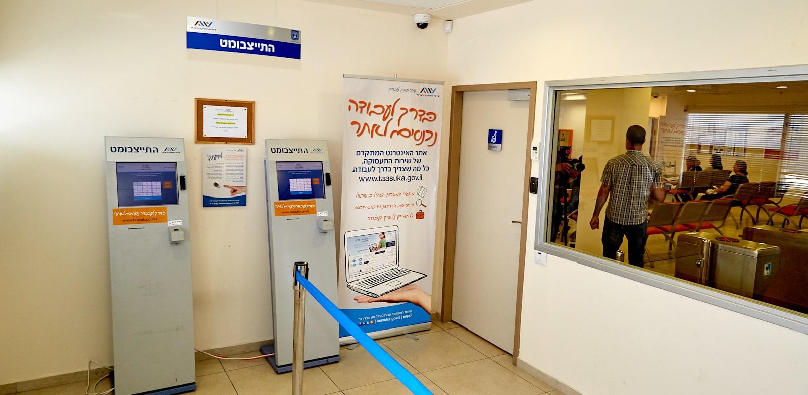 לשכת תעסוקה בתל אביב / צילום: שירות תעסוקה
