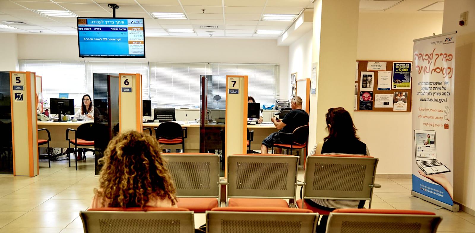 לשכת התעסוקה בתל אביב / צילום: שירות תעסוקה