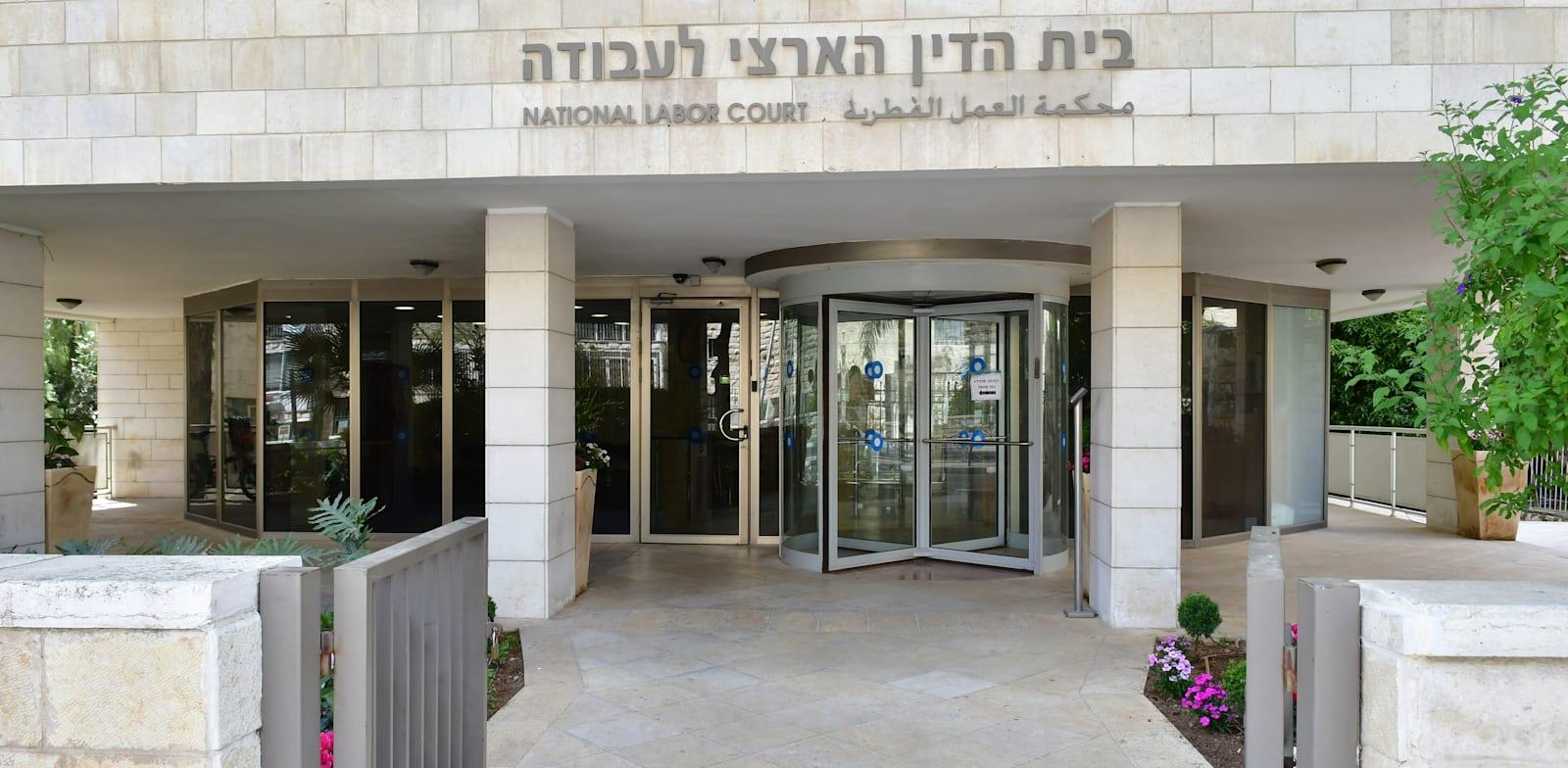 בניין בית הדין הארצי לעבודה בירושלים / צילום: רפי קוץ
