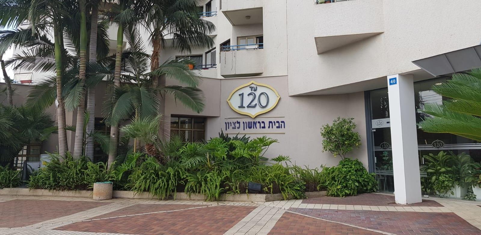 """בניין דיור מוגן של רשת """"עד 120"""" בראשון לציון / צילום: דוברות ההסתדרות"""