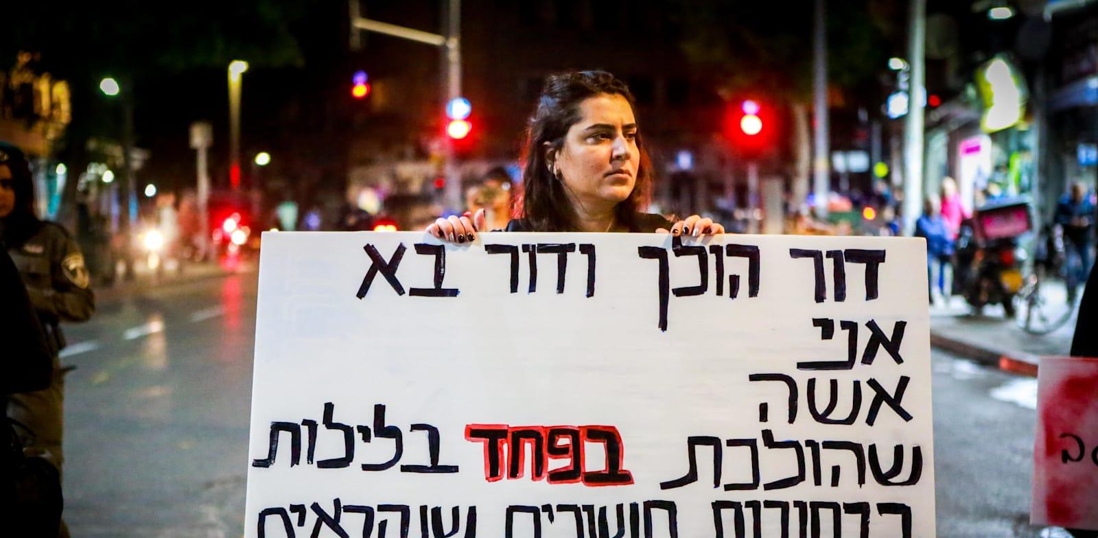 מחאת נשים נגד אלימות ברחוב לוינסקי בתל אביב / צילום: שלומי יוסף