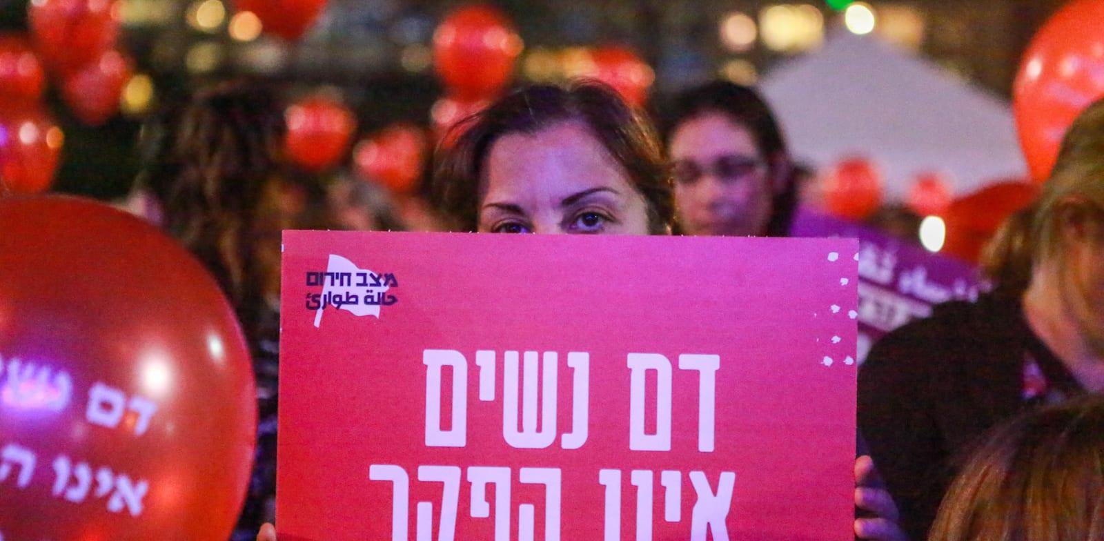הפגנה נגד אלימות נגד נשים ב-2018 / צילום: שלומי יוסף