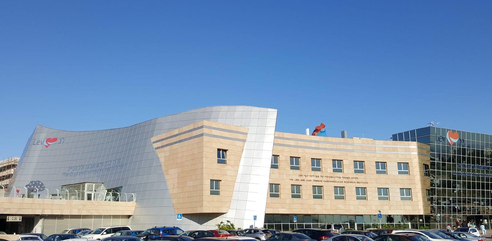 בנין בית חולים תל השומר שיבא מכון הלב רמת גן / צילום: בר - אל