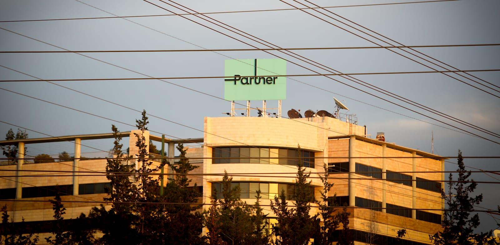בניין פרטנר בראש העין / צילום: שלומי יוסף