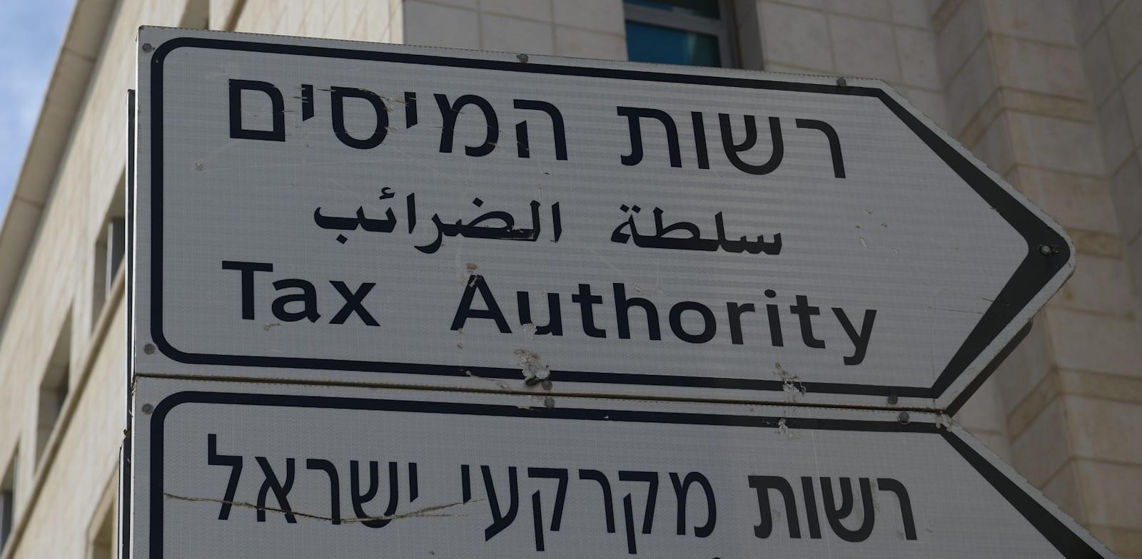 רשות המסים / צילום: איל יצהר