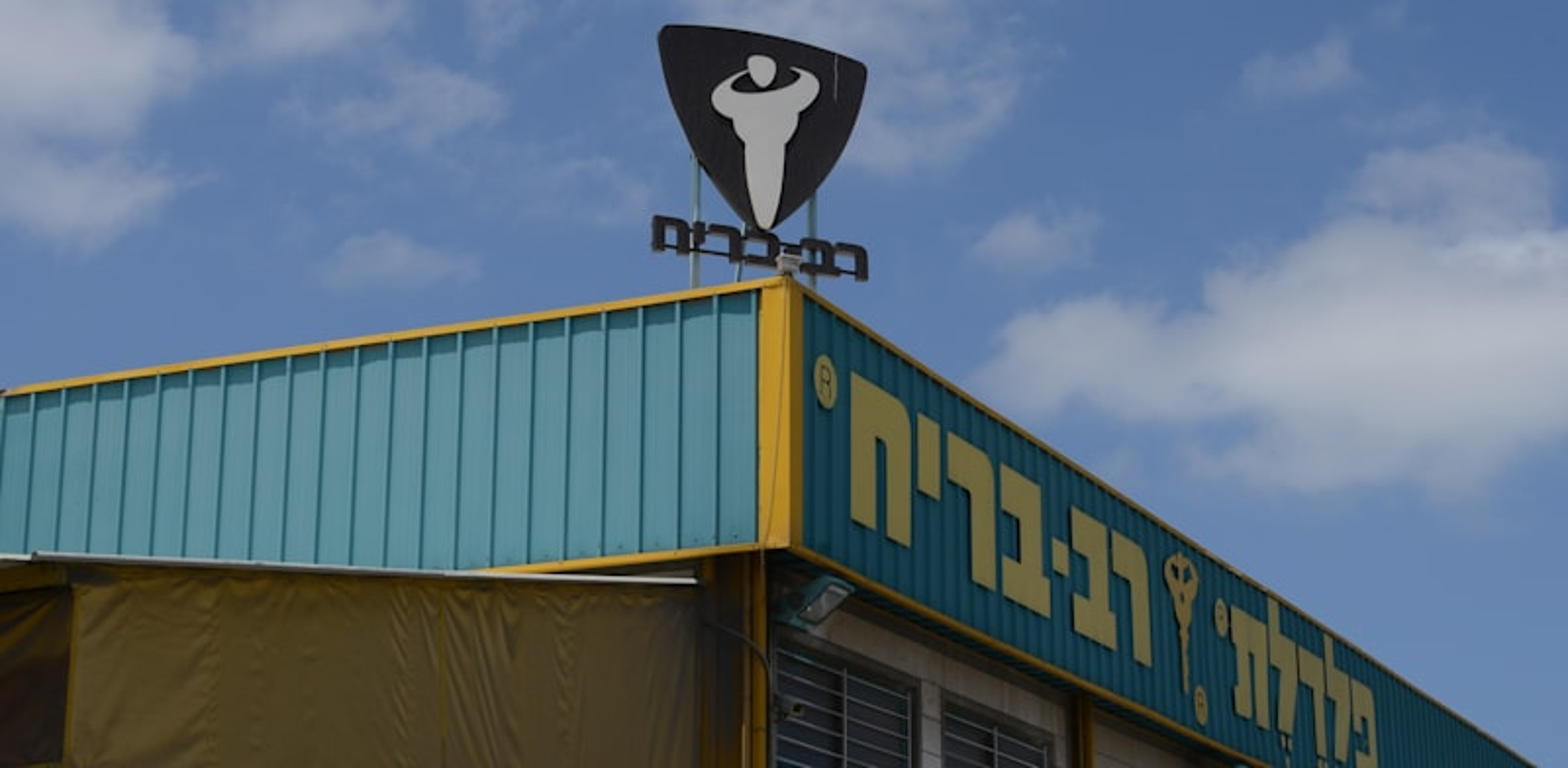 בנין רב-בריח אשקלון / צילום: איל יצהר