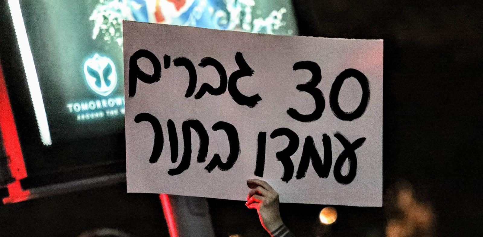 הפגנת נשים בעקבות האונס באילת / צילום: שלומי יוסף