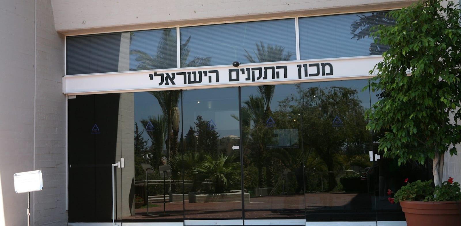 בניין מכון התקנים בתל אביב / צילום: עינת לברון