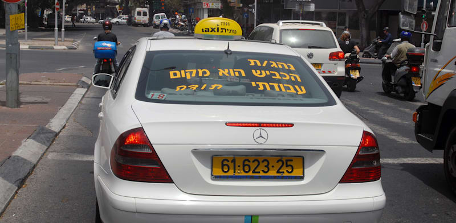 מונית / צילום: אייל פישר