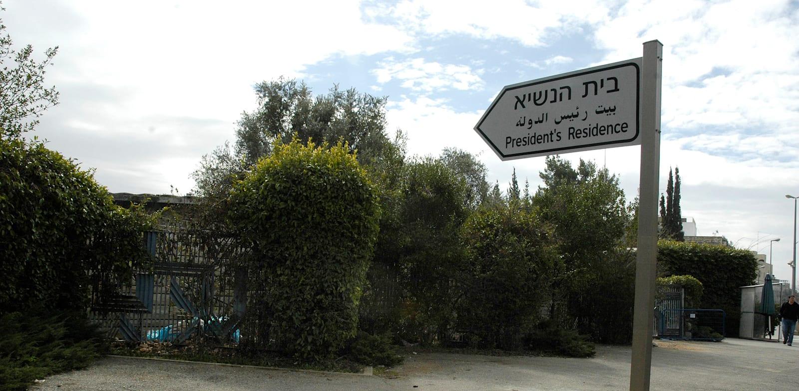 ירושלים - בית הנשיא / צילום: תמר מצפי