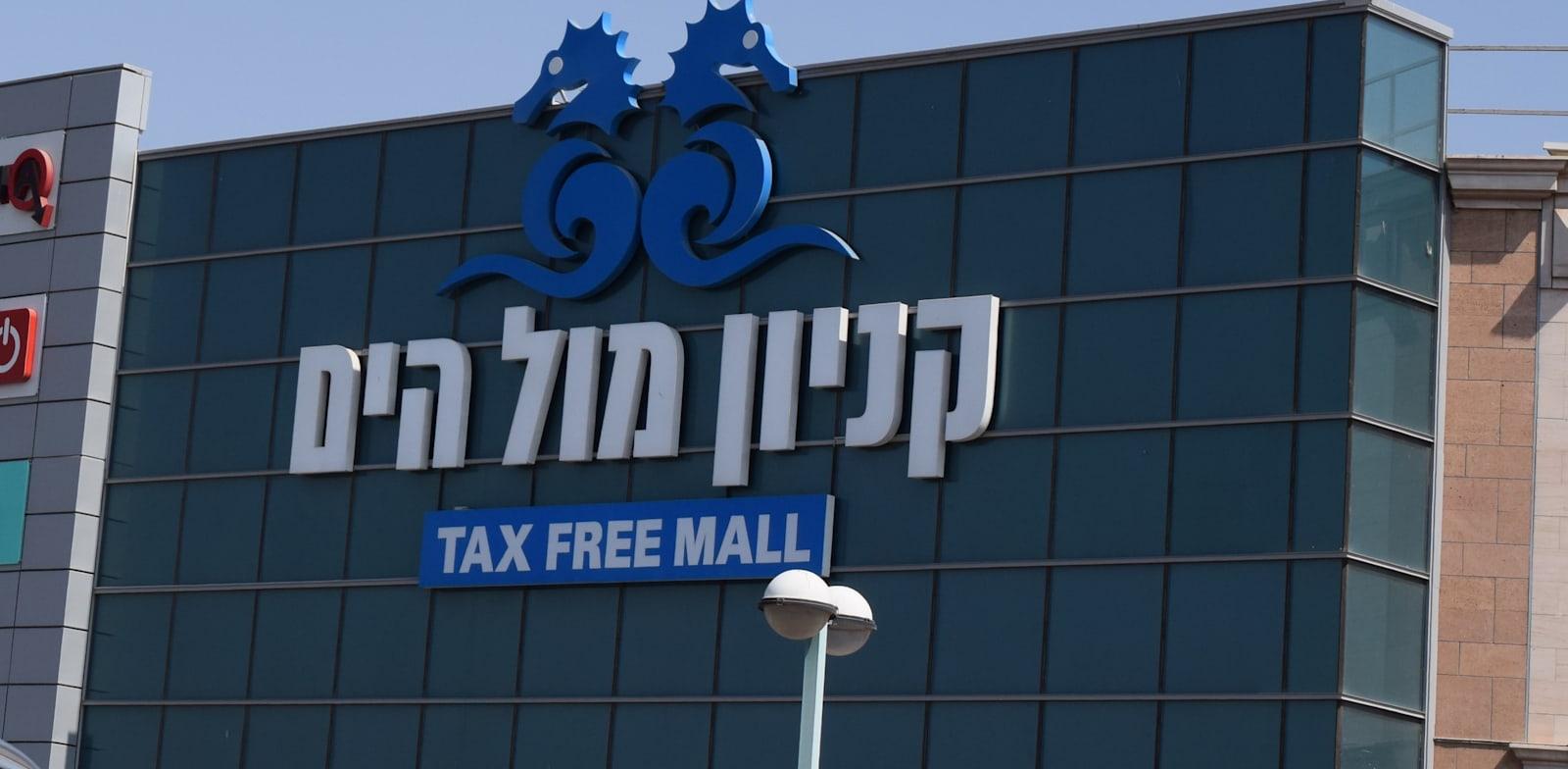 Mall Hayam Eilat Photo: Bar-El