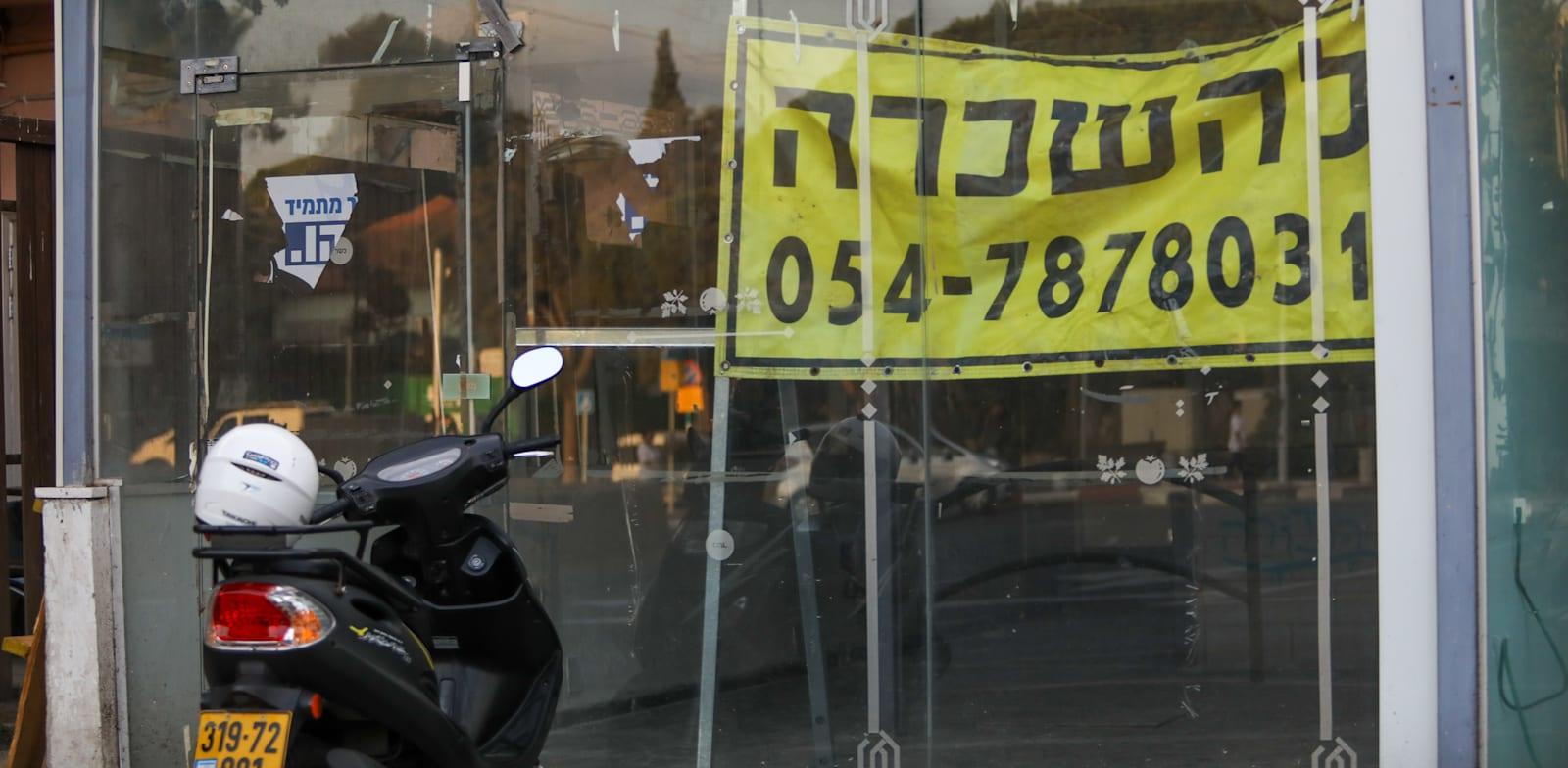 חנויות סגורות בזמן מגפת הקורונה / צילום: שלומי יוסף