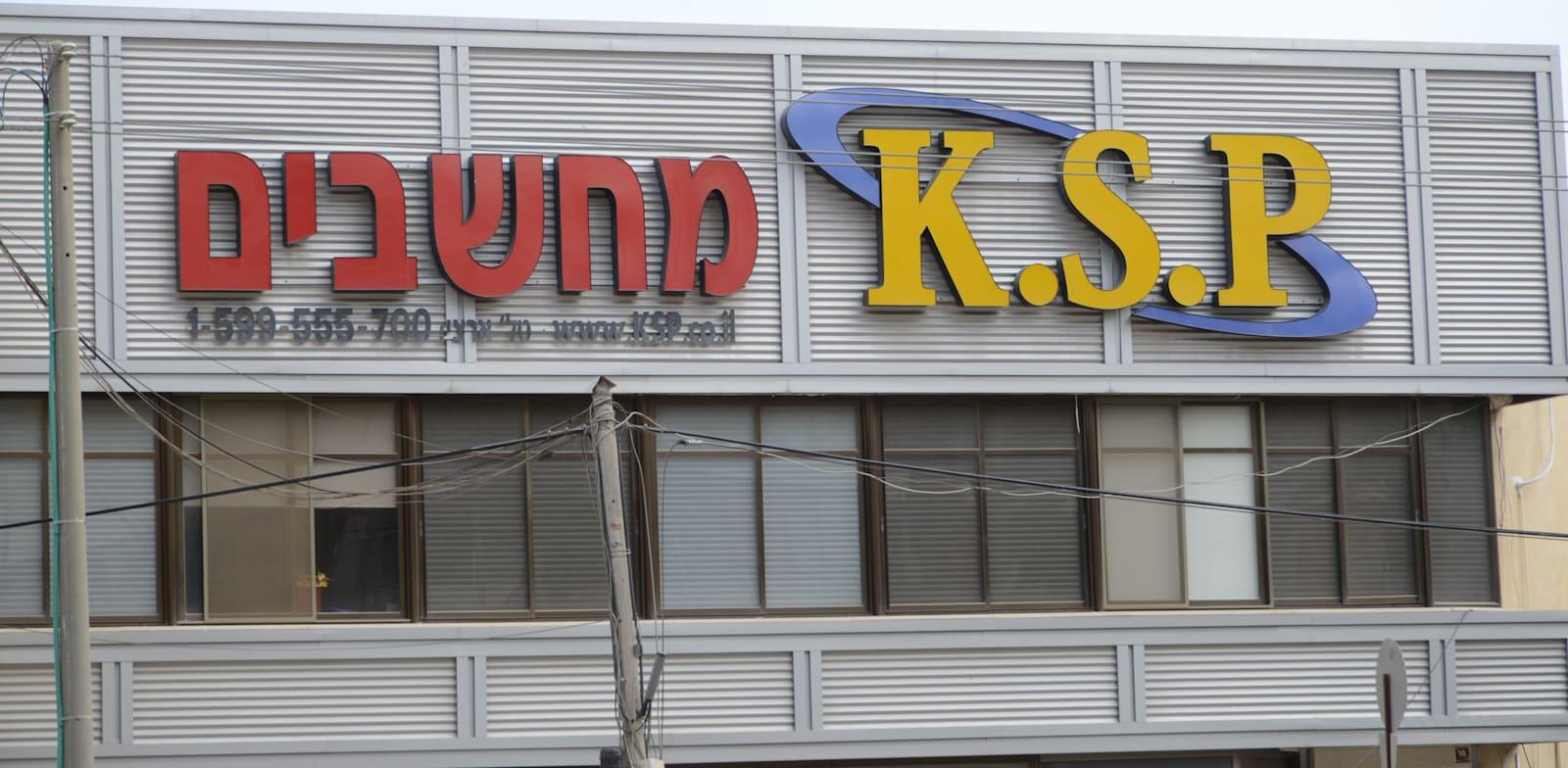 חנות של KSP / צילום: איל יצהר