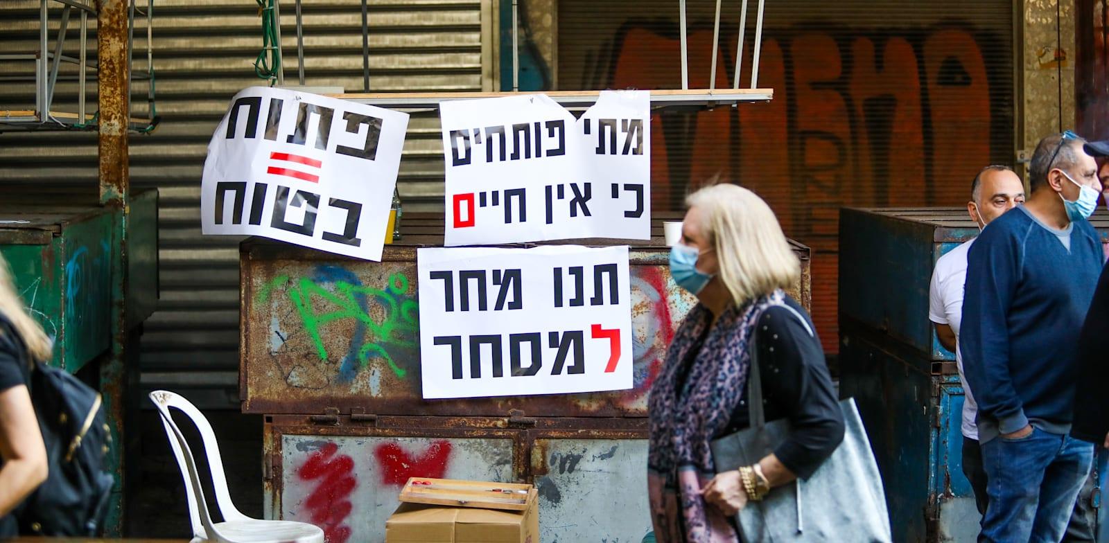סגר בשוק הכרמל / צילום: שלומי יוסף