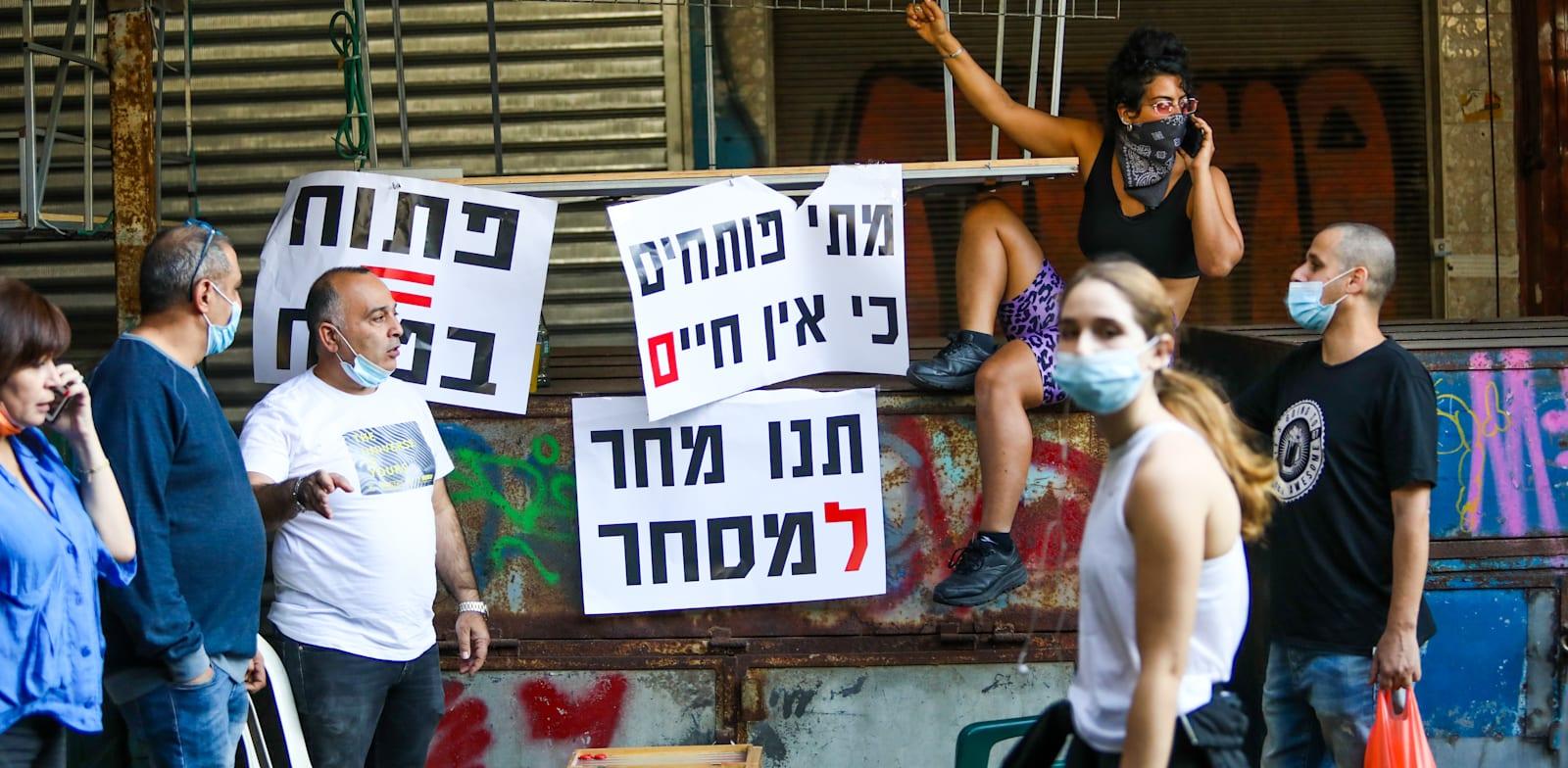הפגנה בשוק הכרמל בתל אביב לפתיחת המסחר במהלך הקיץ / צילום: שלומי יוסף