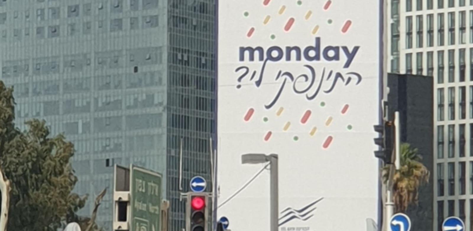 שלט התינפקי לי - קמפיין הבורסה / צילום: בר - אל
