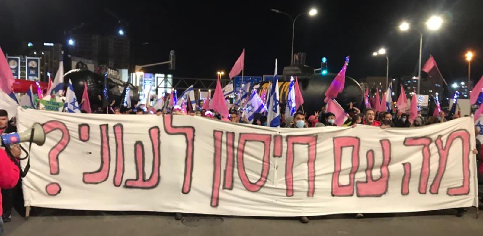 צעדת המחאה בירושלים / צילום: דוברות קומי ישראל