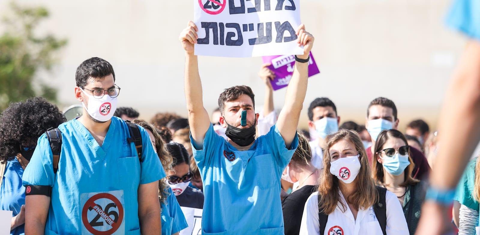 הפגנת המתמחים בכיכר הבימה בתל אביב / צילום: שלומי יוסף