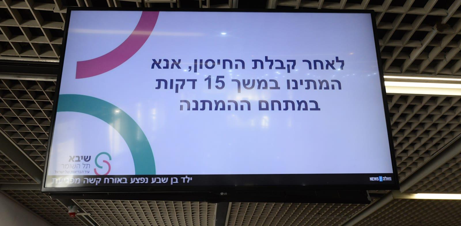 מתחם חיסוני קורונה בבית החולים שיבא תל השומר / צילום: איל יצהר