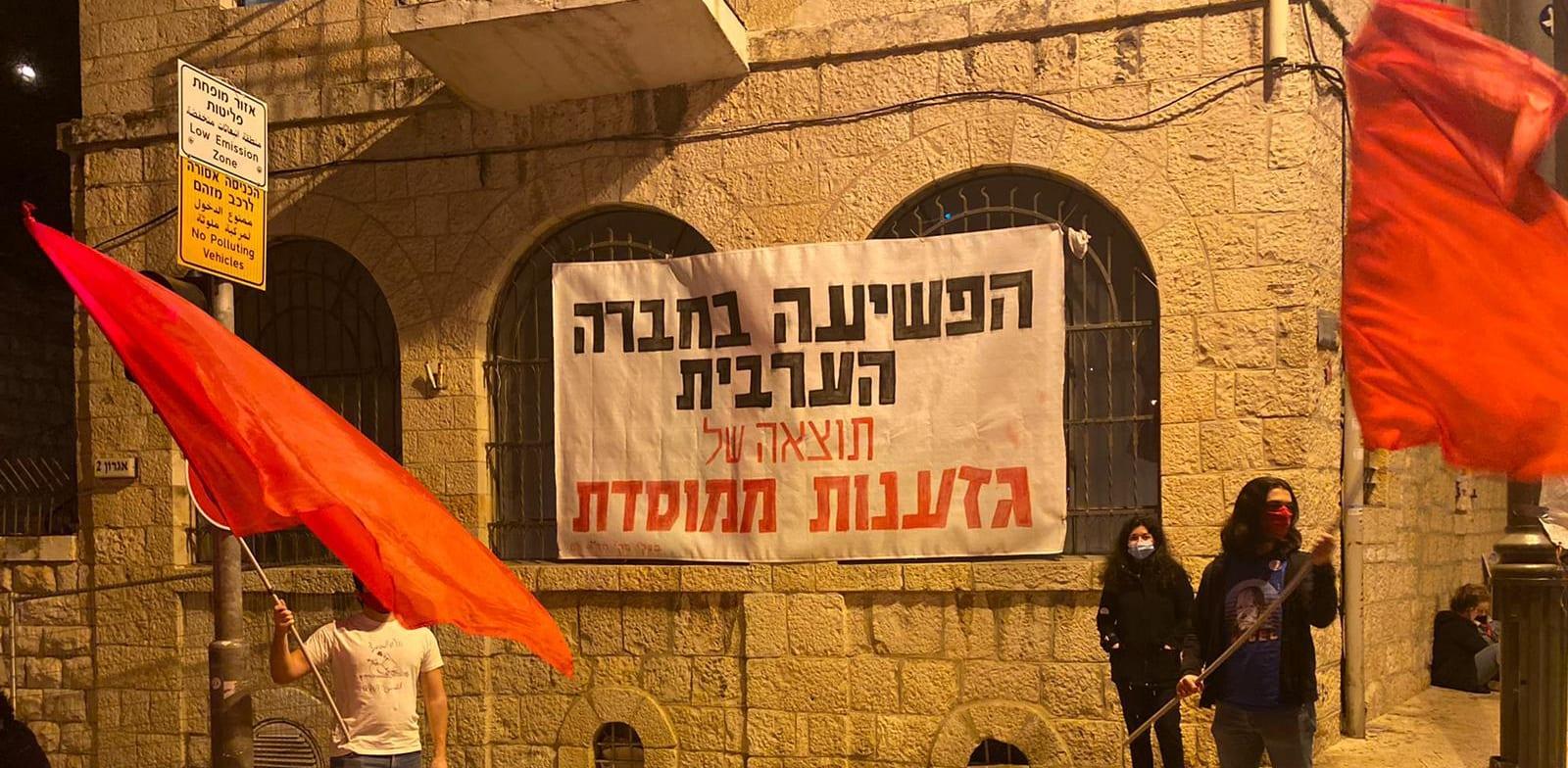 הפגנות בחברה הערבית במחאה על האלימות ומחדלי הממשלה בטיפול בה / צילום: דוברות הרשימה המשותפת