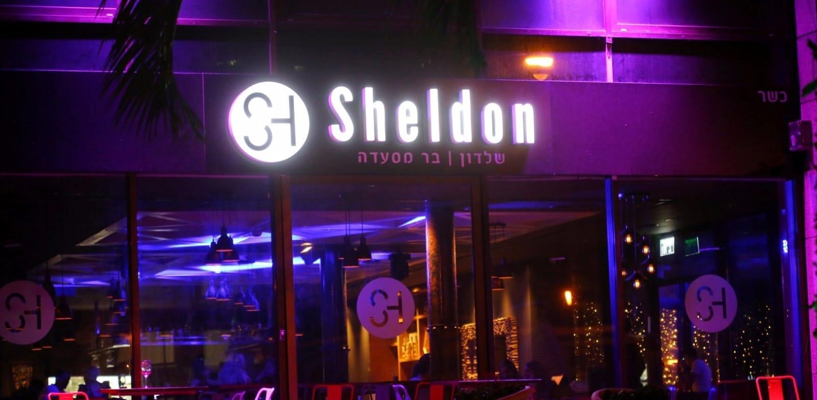 מסעדת שלדון ברמת גן / צילום: תמונה פרטית