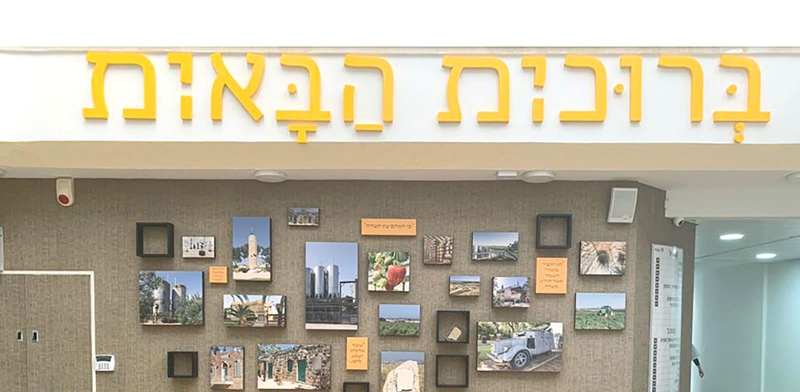 """שלט הכניסה למועצת גזר. """"יוצר מרחב מכבד לנשים וגברים כאחד""""  / צילום: מועצה אזורית גזר"""
