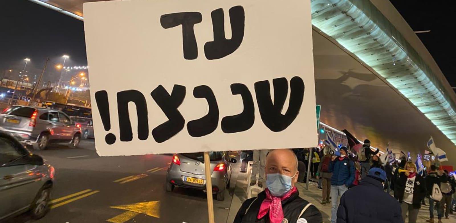 מפגינים נגד ראש הממשלה בנימין נתניהו והשחיתות השלטונית בגשר המיתרים בירושלים / צילום: הדגלים השחורים