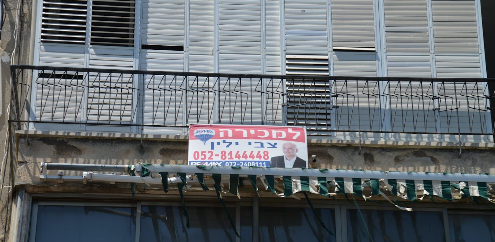 שלט דירה למכירה / צילום: תמר מצפי