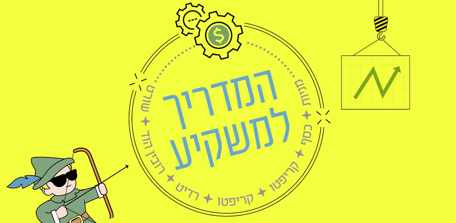 המדריך למשקיע, פרויקט מיוחד / עיצוב: טלי בוגדנובסקי