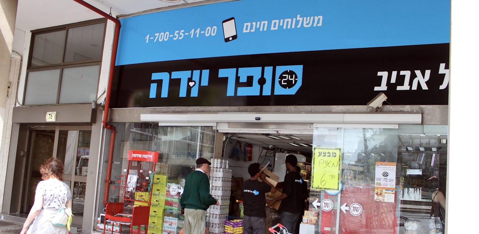 סניף של סופר יודה בתל אביב / צילום: רוני שיצר