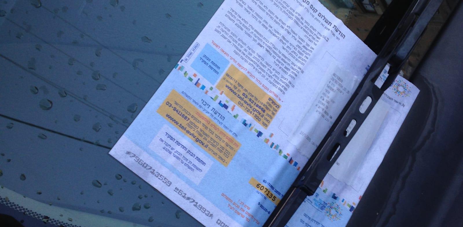 דוח על חניה לא חוקית / צילום: יוסי כהן