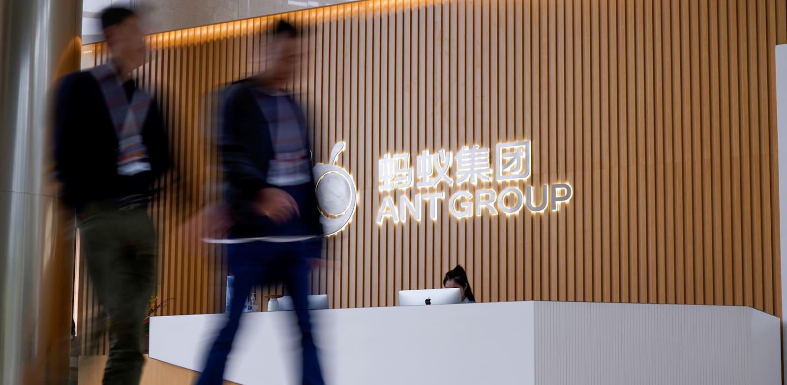 הכניסה למטה אנט גרופ בסין / צילום: Reuters, Aly Song