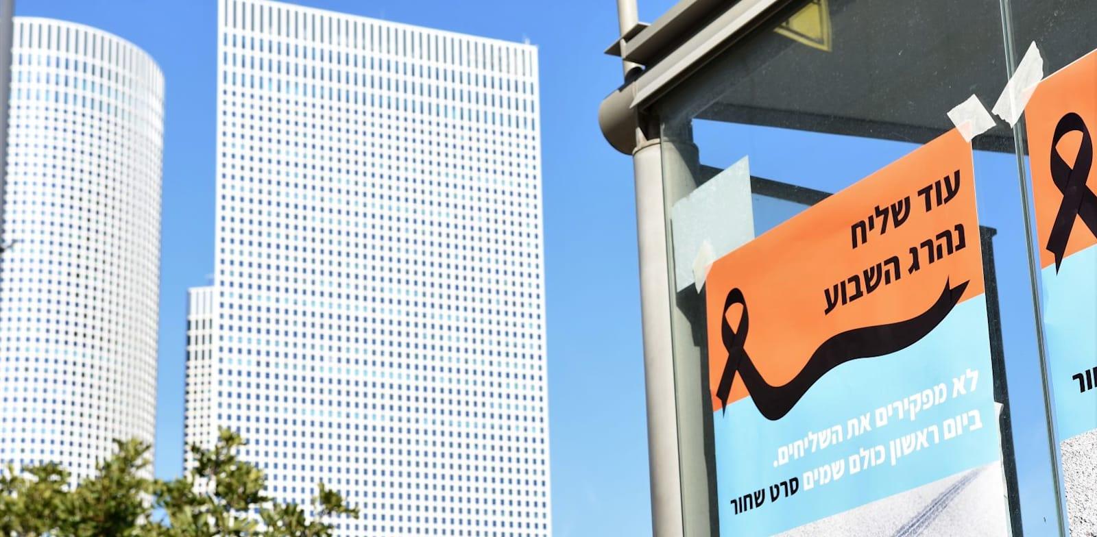 שלט מחאה של עובדי תן ביס / צילום: אגף הדוברות בהסתדרות