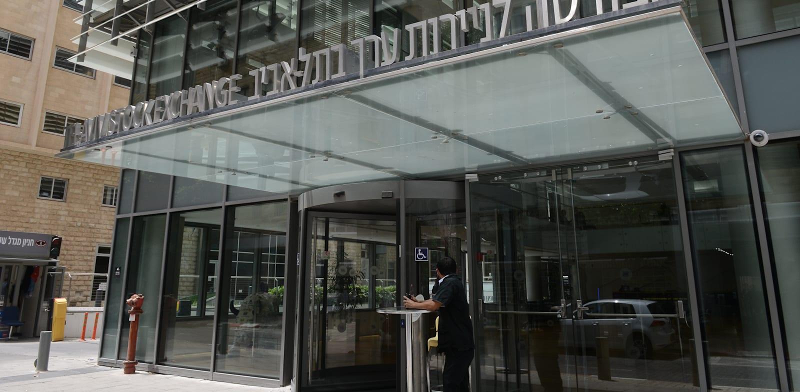 בניין הבורסה לניירות ערך תל אביב / צילום: איל יצהר