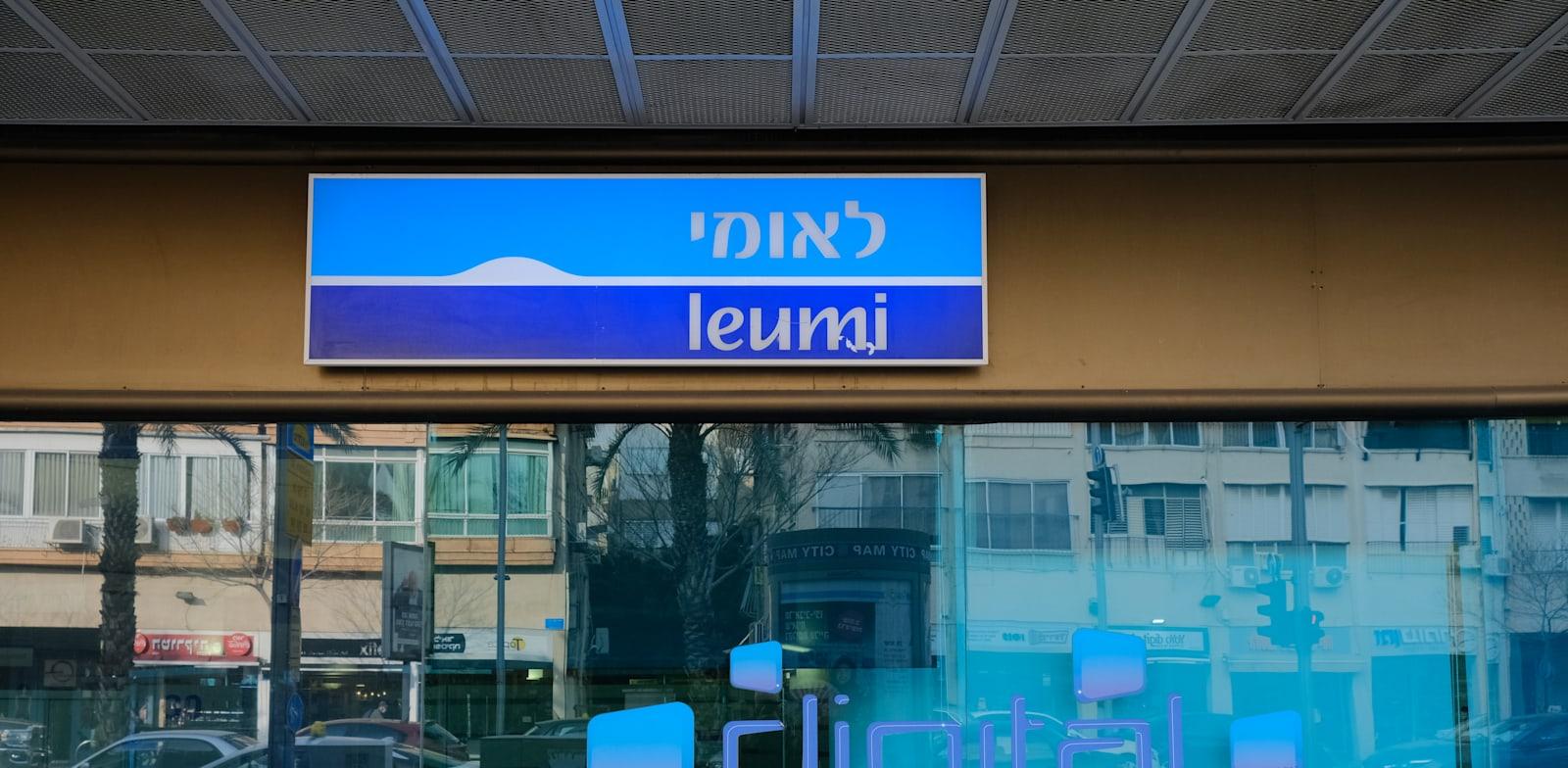 Bank Leumi branch credit: Eyal Izhar