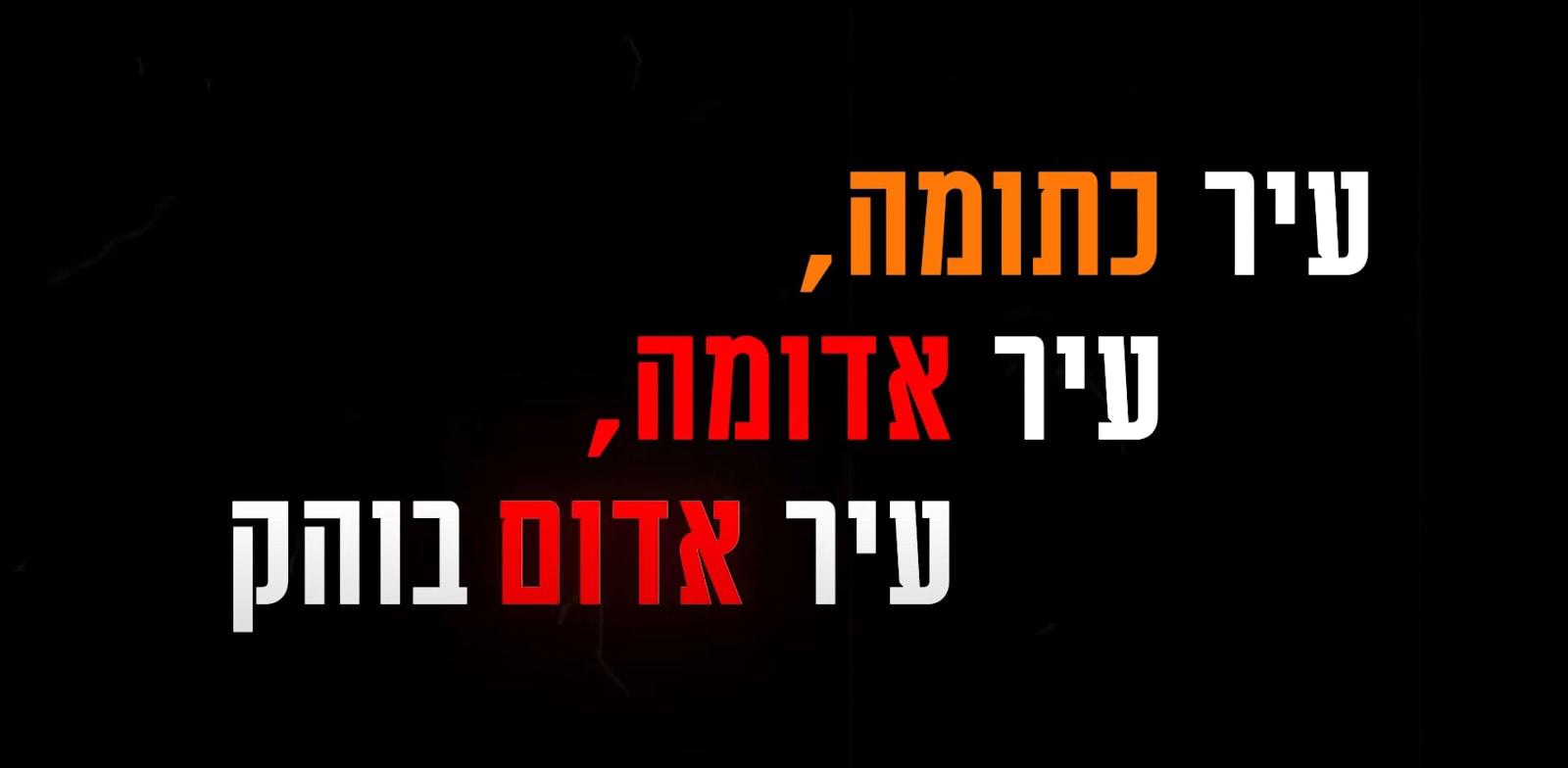 """מתוך תשדיר הבחירות של מפלגת """"תקווה חדשה"""" / צילום: יוטיוב"""
